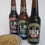 【送料無料】上馬ビール BHDお試し3本セット★オーガニック麦芽付★【有機農産物加工酒類】