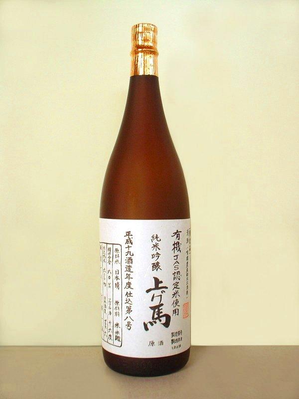 上げ馬[有機純米吟醸原酒] 1800ml◆有機JAS認定日本晴100%使用◆