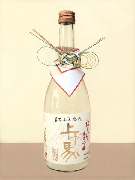 上げ馬[初しぼり] 純米吟醸 無ろ過 生原酒 720ml