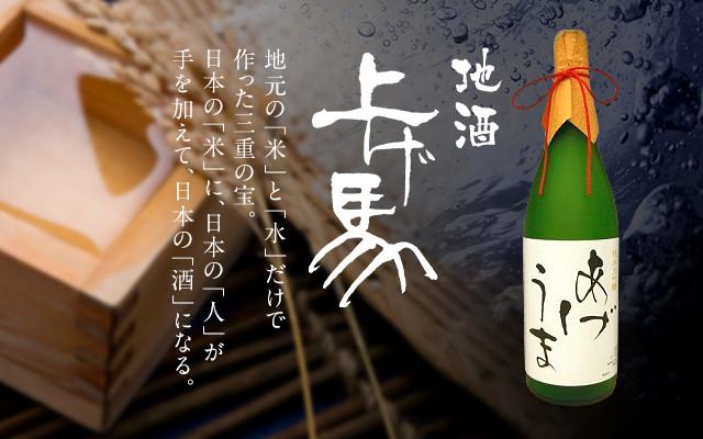 地酒「上げ馬」