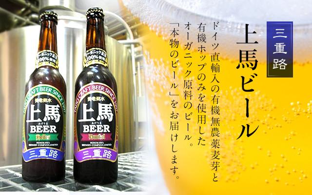 三重路 上馬ビール